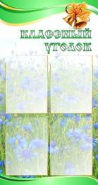 Купить Стенд  Классный уголок в зеленых тонах с васильками 520*970мм в России от 2217.00 ₽