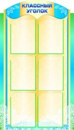 Купить Стенд Классный уголок в зелёно-голубых тонах тонах 660*1150 мм в России от 3281.00 ₽
