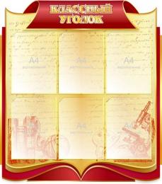 Купить Стенд Классный уголок в золотисто-бежевых с бордовым тонах с карманами А4  800*900мм в России от 3137.00 ₽