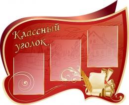Купить Стенд Классный уголок  в  золотисто-бордовых тонах  940*760 мм в России от 3019.00 ₽