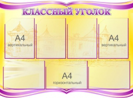 Купить Стенд Классный уголок в золотисто-фиолетовых тонах 1000*740мм в России от 3291.00 ₽