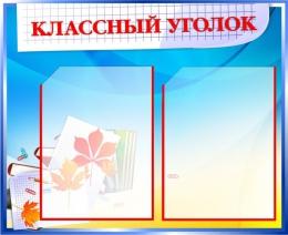 Купить Стенд Классный уголок в золотисто-голубых тонах в стиле Осень 570*470мм в России от 1116.00 ₽