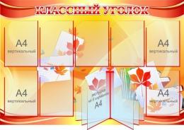 Купить Стенд Классный уголок в золотисто-красных тонах с вертушкой А4 1220*840мм в России от 5499.00 ₽