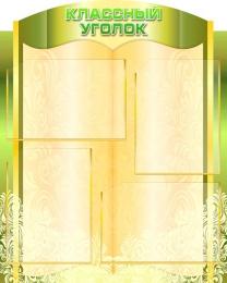 Купить Стенд Классный уголок в золотисто-оливковых тонах 600*750 мм в России от 1981.00 ₽