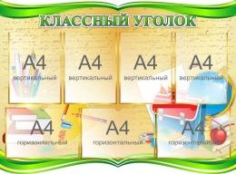 Купить Стенд Классный уголок в золотисто-зелённых тонах со школьными принадлежностями 1000*740 мм в России от 3291.00 ₽