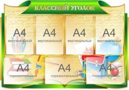 Купить Стенд Классный уголок в золотисто-зеленых тонах  1000*690 мм в России от 3106.00 ₽