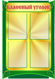 Купить Стенд Классный уголок в золотисто-зеленых тонах 650*920мм в России от 2646.00 ₽