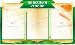 Купить Стенд Классный уголок в золотисто-зеленых  тонах  на 3 карманов А4 750*450мм в России от 1553.00 ₽