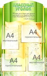 Купить Стенд Классный уголок в золотисто-зелёных тонах для кабинета математики 600*950мм в России от 2537.00 ₽