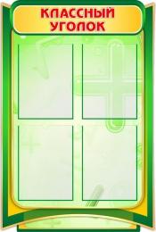 Купить Стенд Классный уголок в золотисто-зелёных тонах для кабинета математики 630*940мм в России от 2505.00 ₽