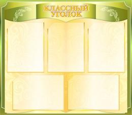 Купить Стенд Классный уголок винтажный в золотисто-оливковых тонах прямой 800*690мм в России от 2371.00 ₽