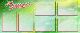 Купить Стенд Классный уголок зеленый 1220*515мм в России от 2723.00 ₽