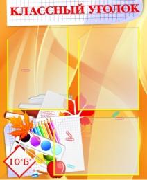 Купить Стенд Классный уголок Золотисто-оранжевый 540*660мм в России от 1545.00 ₽