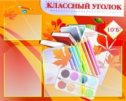 Купить Стенд Классный уголок Золотисто-оранжевый 750*600мм в России от 1930.00 ₽