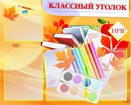 Купить Стенд Классный уголок в золотисто-оранжевых тонах 750*600 мм в России от 2015.00 ₽