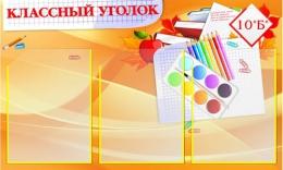 Купить Стенд Классный уголок Золотисто-оранжевый горизонтальный  750*450мм в России от 1478.00 ₽