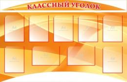 Купить Стенд Классный уголок золотисто-оранжевый с шапкой  1440*940мм в России от 5715.00 ₽