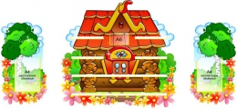 Купить Стенд-композиция для детских работ в группы Берёзка, Теремок  на 40 работ 2000*960мм в России от 8148.00 ₽