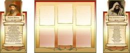 Купить Стенд-композиция для кабинета истории 1900*800мм в России от 5469.00 ₽