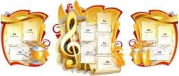 Купить Стенд-композиция для кабинета музыки 2800*1190мм в России от 11689.00 ₽