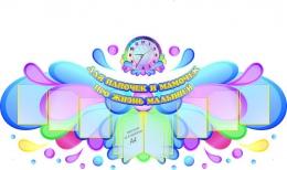 Купить Стенд-композиция Для мамочек и папочек о жизни малышей для группы Карапузики с часами 2180*1060 мм в России от 10104.00 ₽