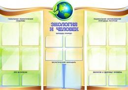 Купить Стенд-композиция Экология и человек фигурный 1650*1170мм в России от 8623.00 ₽