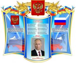 Купить Стенд-композиция  Государственные символы Российской Федерации в России от 5611.00 ₽