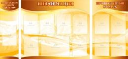 Купить Стенд-композиция Информационный золотисто-бежевый  2000*900мм в России от 7006.00 ₽