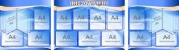 Купить Стенд композиция  Информация в сине-голубых тонах 2530*730мм в России от 9799.00 ₽