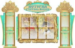 Купить Стенд-композиция История - учитель жизни в золотисто-бирюзовых тонах 2150*1380мм в России от 11450.00 ₽