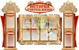 Купить Стенд-композиция История - учитель жизни в золотисто-бордовых тонах 2150*1380мм в России от 11450.00 ₽