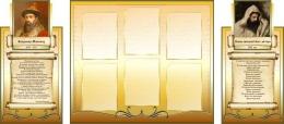 Купить Стенд-композиция Из глубины веков... для кабинета истории в золотисто-коричневых тонах в России от 5469.00 ₽