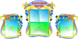 Купить Стенд-композиция Классная жизнь из категории Родны кут 1410*710мм в России от 3237.00 ₽