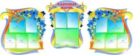 Купить Стенд-композиция Классная жизнь из категории Родны кут 2670*1120мм в России от 11214.00 ₽