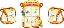 Купить Стенд-композиция Классная жизнь в стиле Осень1960*920мм в России от 5241.00 ₽