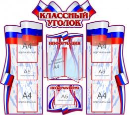 Купить Стенд-композиция Классный уголок в цвете триколора в России от 6840.00 ₽