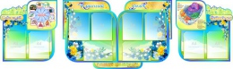 Купить Стенд-композиция Классный уголок в кабинет биологии 2520*750 мм в России от 7131.00 ₽