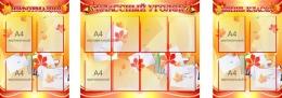 Купить Стенд-композиция Классный уголок в стиле Осень  2370*830 мм в России от 7680.00 ₽