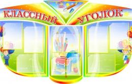 Купить Стенд-Композиция Классный уголок в стиле радуга 1500*960мм в России от 6007.00 ₽