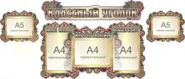 Купить Стенд  композиция Классный уголок в винтажном стиле с элементами художественной росписи 1570*670 мм в России от 3229.00 ₽