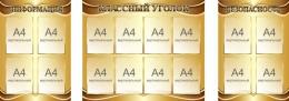 Купить Стенд-композиция Классный уголок в золотисто-коричневых тонах 2360*830мм в России от 8021.00 ₽