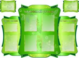Купить Стенд-композиция Классный уголок в золотисто-зеленых тонах 1390*980мм в России от 6515.00 ₽