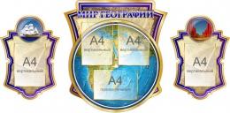 Купить Стенд-композиция Мир географии в золотисто-синих тонах 1630*800 мм в России от 4444.00 ₽