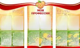 Купить Стенд-композиция Моя профессия 1650*1000 мм в России от 7049.00 ₽