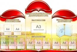 Купить Стенд-композиция  Образовательная деятельность в золотисто-красных тонах с вертушкой 2220*1500мм в России от 13712.00 ₽