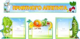 Купить Стенд-композиция Приятного аппетита  овощи-фрукты 1500*730 мм в России от 3707.00 ₽