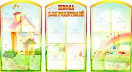 Купить Стенд-композиция Школа для родителей 1700*900мм в России от 6561.00 ₽