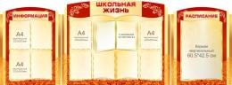 Купить Стенд-композиция Школьная жизнь  в золотисто-бордовых тонах с вертушкой А4 2430*900мм в России от 10274.00 ₽