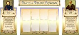Купить Стенд-композиция Слово о Языке Русском 2300*1020мм в России от 8574.00 ₽