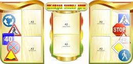 Купить Стенд-композиция  Соблюдая законы дорог с карманами А3 1090*2250мм в России от 9969.00 ₽